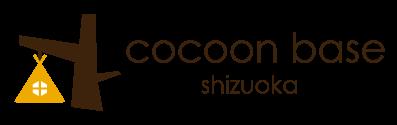 コクーンベース静岡